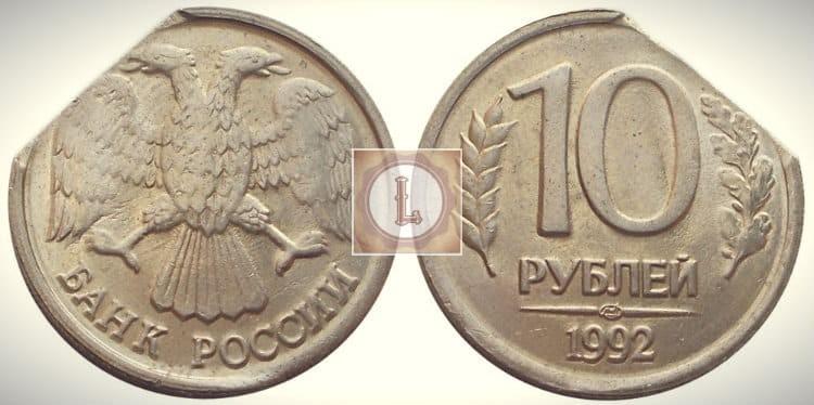 10 рублей 1992 года с обрубленным диском