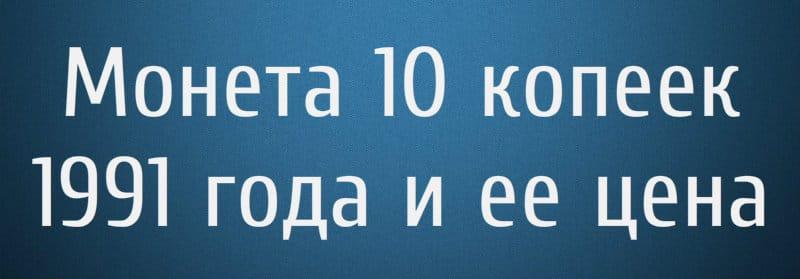 moneta-10-kopeek