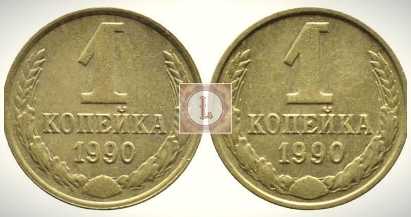 Штемпель №179 и №180 у монеты 1 копейка 1990 года СССР