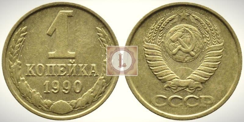 1 копейка 1990 года СССР