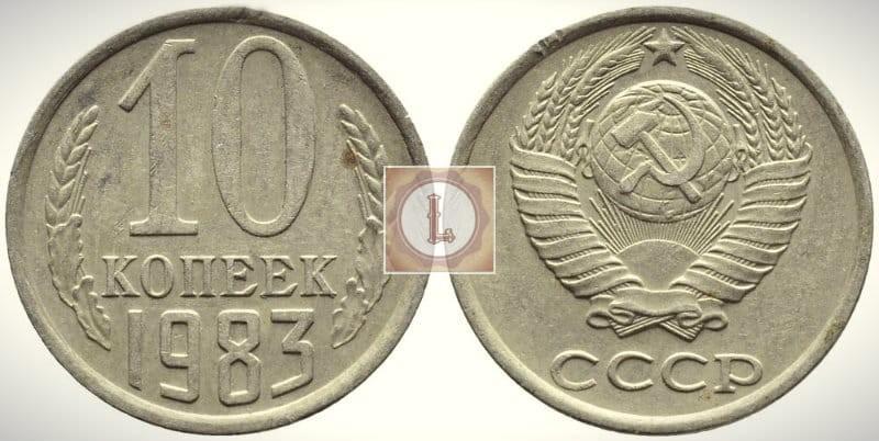Монета СССР 10 копеек 1983 года