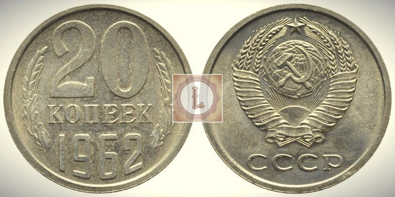 20 копеек 1962 года СССР