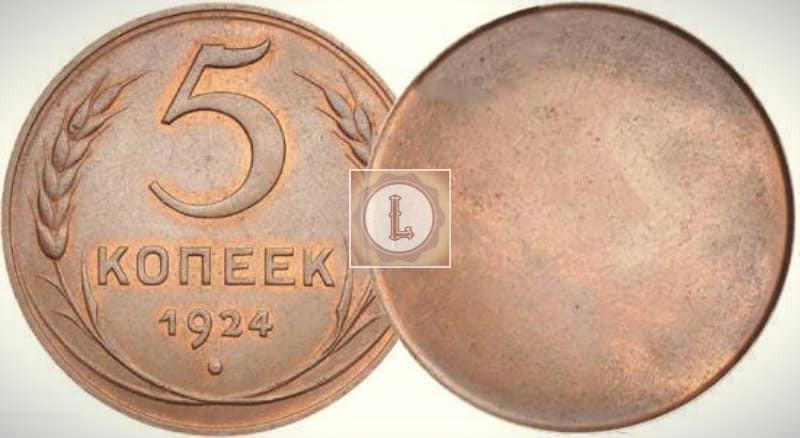 5-kopeek-1924-goda-avers