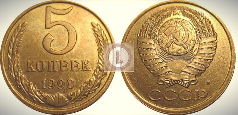 Самая редкая и дорогостоящая монета 5 копеек 1990 года