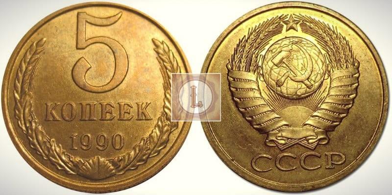 5 копеек 1990 года СССР - №144