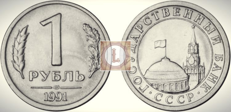 Монета ГКПЧ 1 рубль 1991 года