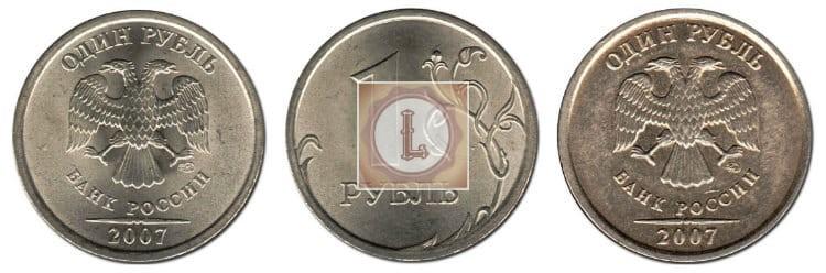 1 рубль 2007 года ММД и СПМД