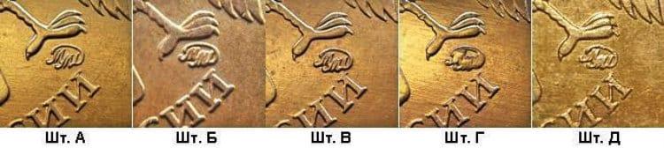 Разновидности монеты 10 рублей 2010 года ММД