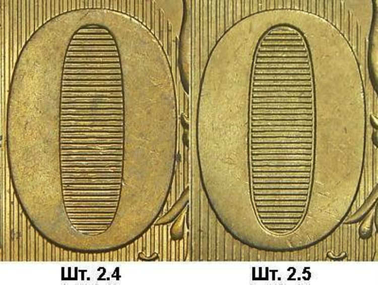Разновидности СПМД монетки 10 руб 2010