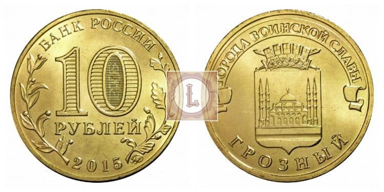 Монета 10 рублей Грозный 2015 года