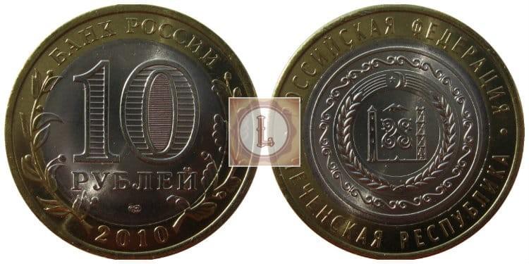 10 рублей Чеченская Республика 2010 года