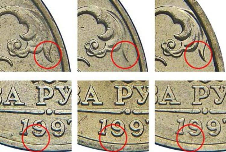 Несколько разновидностей монеты 2 рубля 1997 года