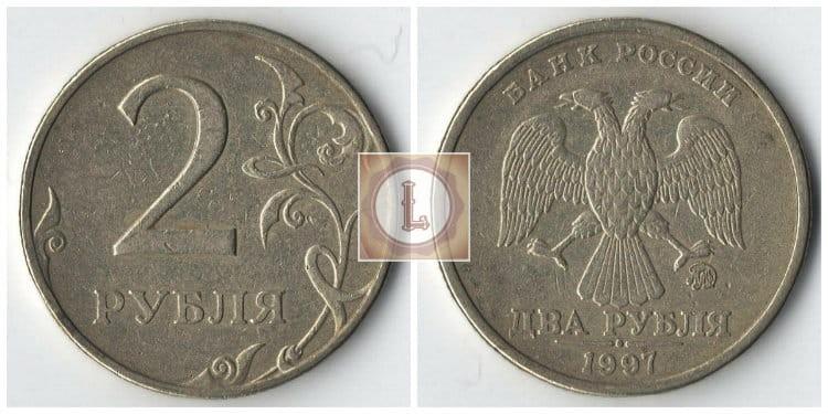 Редкая монеты со штемпелем 1.3А2 - 2 рубля 1997 года чеканки