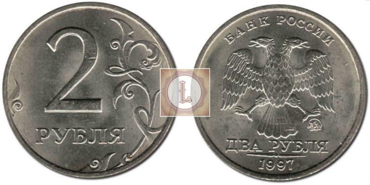 2 рубля 1997 года и ее стоимость