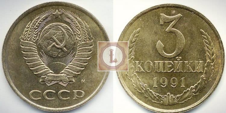 Монета 3 копейки 1991 года и все о ней