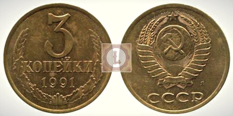 Штемпель 3.3 ЛМД монеты 3 копейки 1991 года