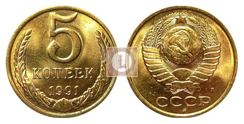 5 копеек 1991 года СССР с буквой Л