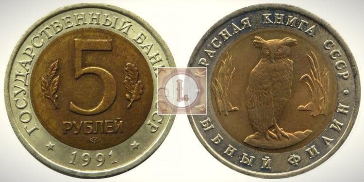 """""""Рыбный филин"""" - Юбилейныая монета 5 рублей 1991 года"""
