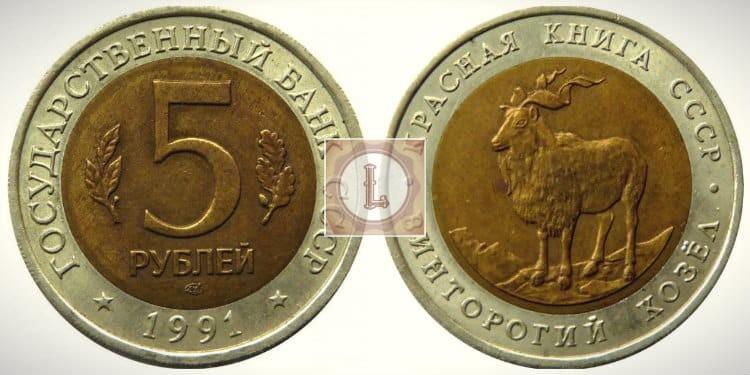 """""""Винторогий козел"""" на монете 5 рублей 1991 года"""