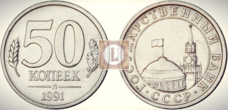 Монета 50 копеек 1991 года ГКПЧ Ленинградского монетного двора