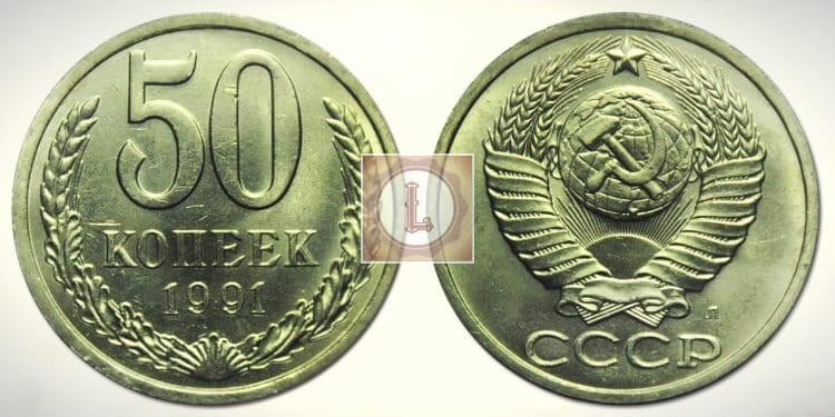 50 копеек 1991 года СССР и ее стоимость