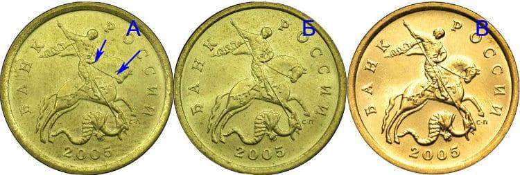 Разновидности монет 50 копеек 2005 года Санкт-Петербургского монетного двора