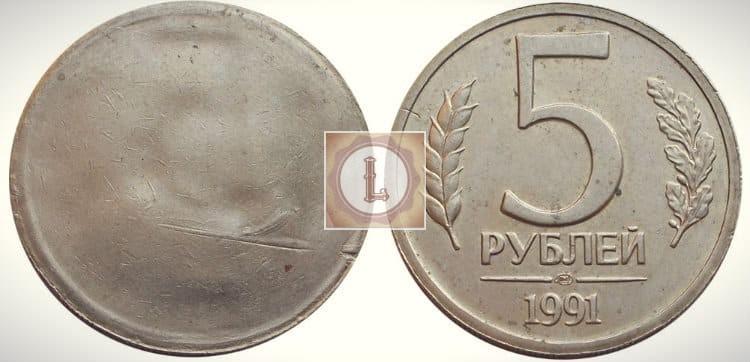 Брак монеты 5 рублей 1991 года стоимостью от 30000 рублей