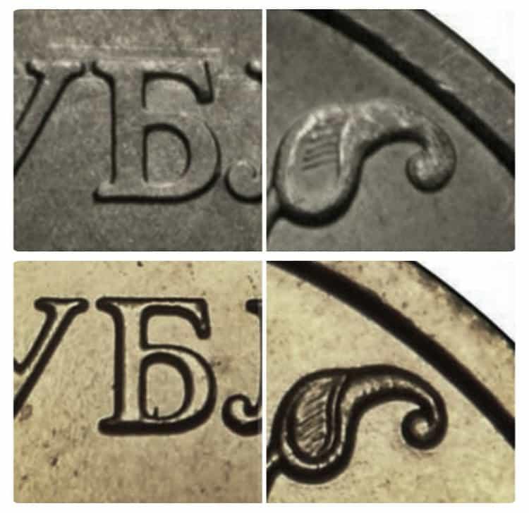 Отличия между разновидностями монеты 1 рубль 2007 года СПМД