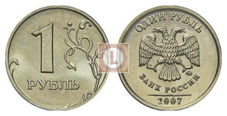 Та самая редкая разновидность 1 рубля 2007 года ММД