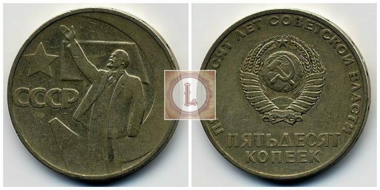 50 копеек «50 лет Советской Власти» 1967 года