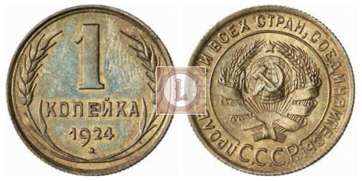 Пробная монета номиналом 1 копейка 1924 года