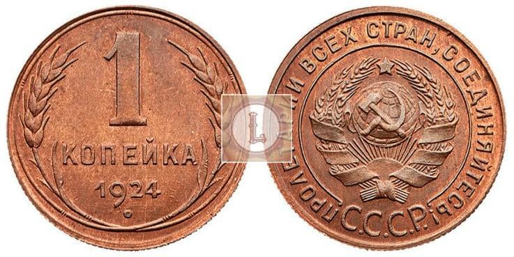 Первая разновидность монеты 1 копейка 1924 года