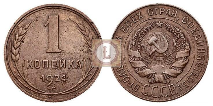 Самый дорогой вариант копейки 1924 года