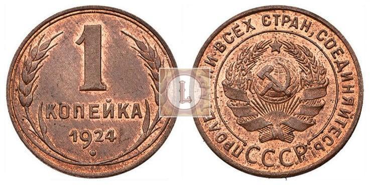 Разновидность №2 монеты 1 копейка 1924 года