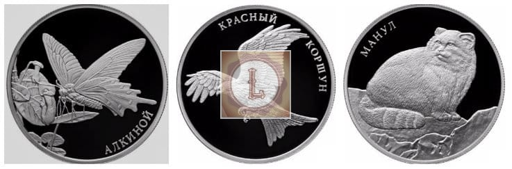 "2 рубля 2016 года. Серия ""Красная книга"""