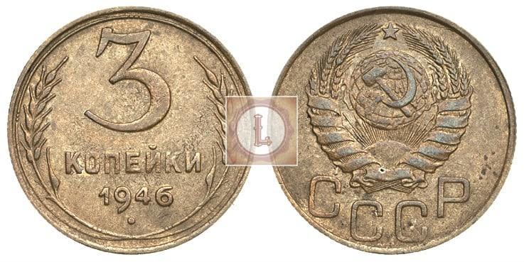 Разновидность с плоской звездой монеты 3 копейки 1946 года