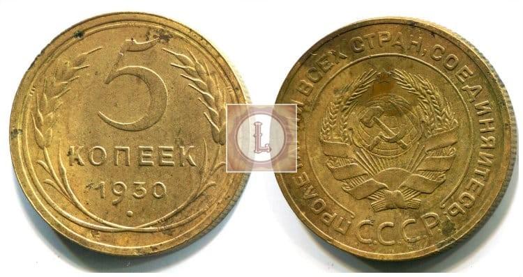 Внешний вид монеты 5 копеек 1930 года
