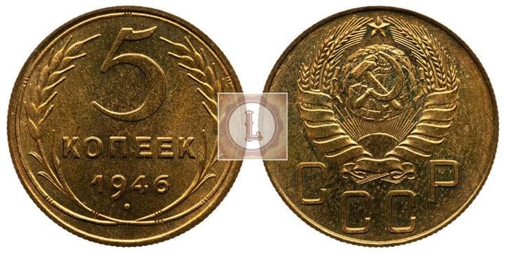 Новодел монеты 5 копеек 1946 года СССР
