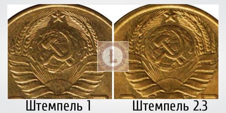Отличия штемпелей монеты 5 копеек 1946 года