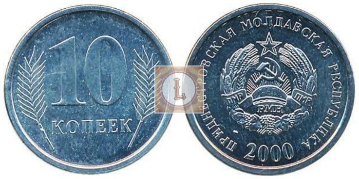 10 копеек 2000 года с символикой СССР