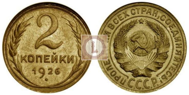 Полированный чекан монеты 2 копейки 1926 года