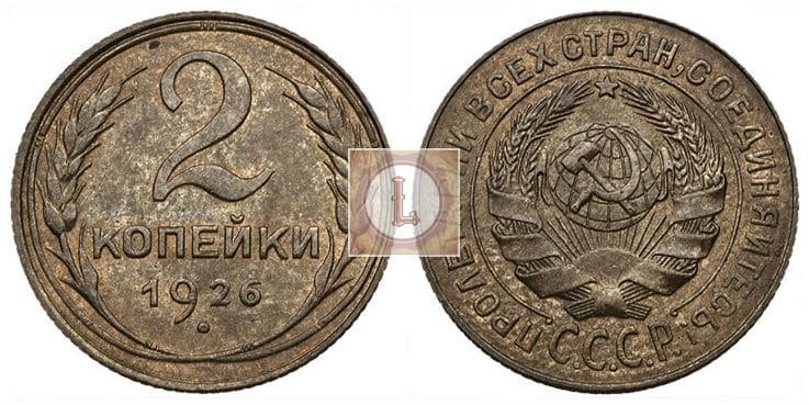 Штемпель 1.2 - разновидность 1926 года номиналом 2 копейки