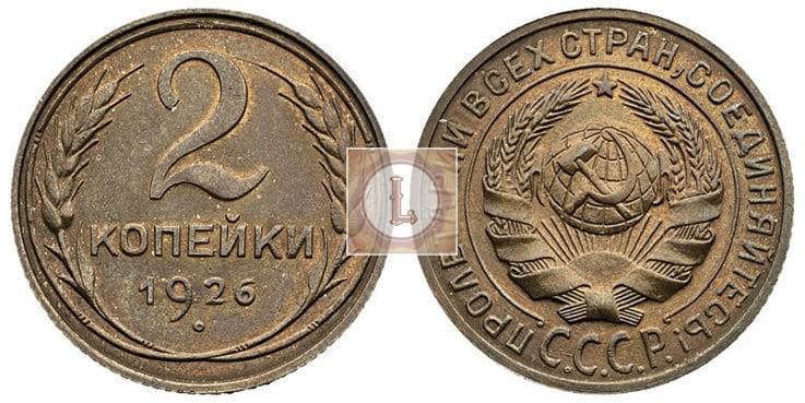 2 копейки 1926 года - Штемпель 1.3