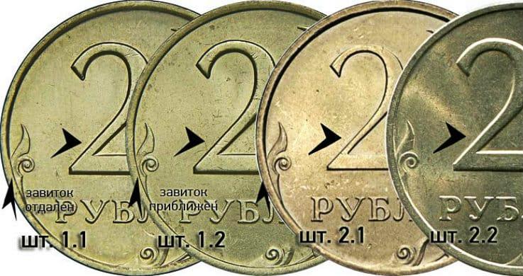 Отличия между штемпелями монеты 2 рубля 2007 года СПМД