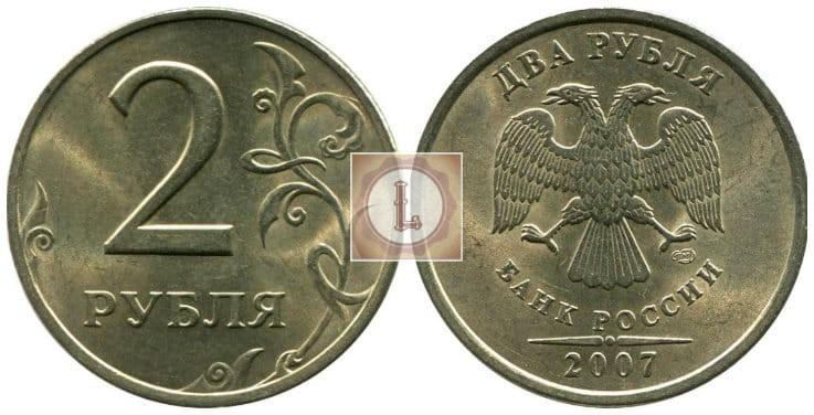 2-rublya-2006-goda
