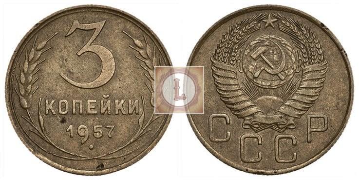 16 витков ленты на гербе монеты 1957 года номиналом 3 копейки