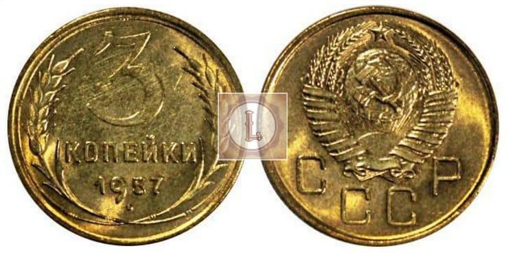 Монета 3 копейки 1957 года в идеальном состоянии