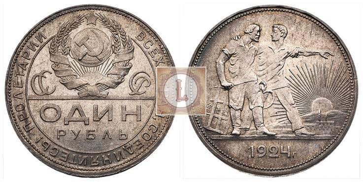 1 рубль 1924 года Серебро