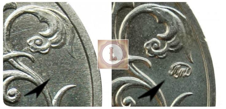 Подделка юбилейной монеты 2 рубля 2001 года