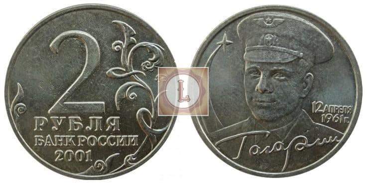 "2 рубля 2001 года ""Гагарин"""